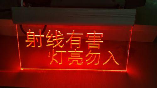 拋售指示燈|實用的射線有害燈亮勿入指示燈廠家直銷
