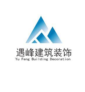 上海遇峰建筑装饰有限公司