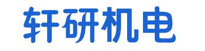 上海轩研机电设备有限公司