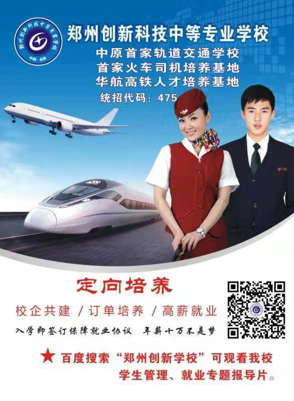 海南航空学校-位于郑州具有口碑的航空学校