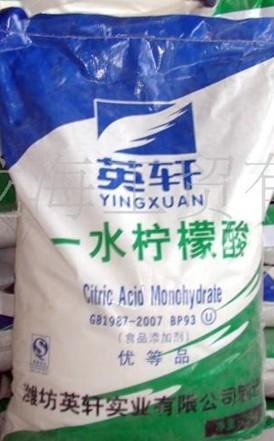 抚顺柠檬酸【质高价廉】食品级柠檬酸除垢剂