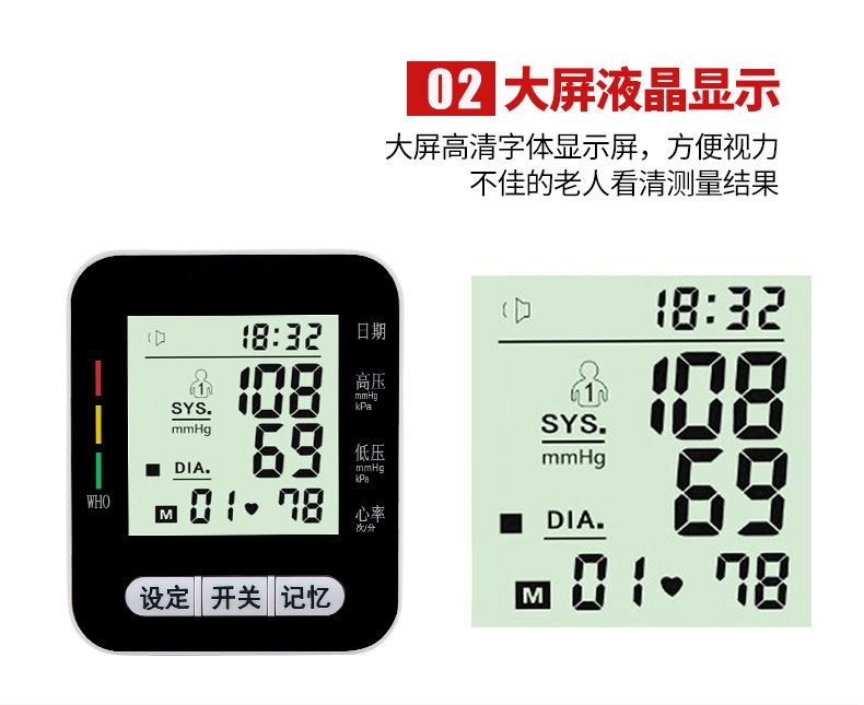 创新的血压计,广东手腕式全自动充电式家用电子语音血压计品牌供应商