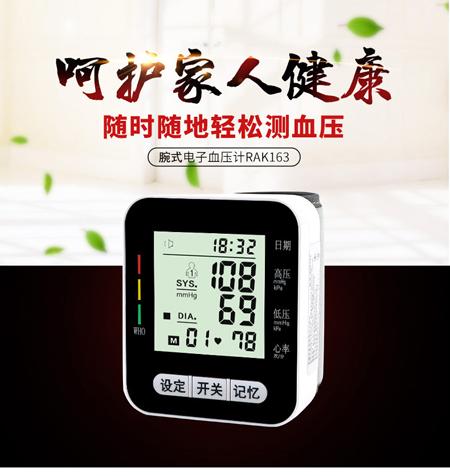 销售血压计——买手腕式全自动充电式家用电子语音血压计优选万宝吉科技
