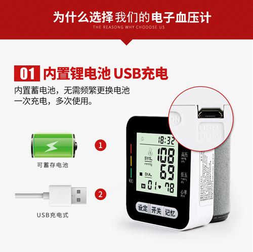 零售手腕式全自动充电式家用电子语音血压计_想买优惠的手腕式全自动充电式家用电子语音血压计,就来万宝吉科技