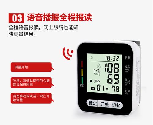 万宝吉科技_专业手腕式全自动充电式家用电子语音血压计供应商——销售手腕式全自动充电式家用电子语音血压计