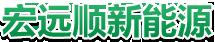 北京宏远顺新能源科技开发有限公司