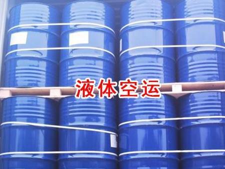 重庆液体空运