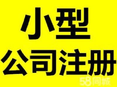 郑州注册公司 优选彩云财务 注册公司名称和商标能否一样