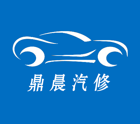 洛阳鼎晨车辆服务有限公司