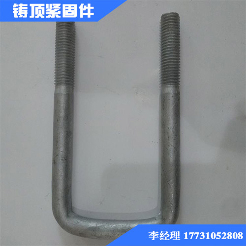 供应方U型螺丝_紧固件专家 标准方U型螺丝