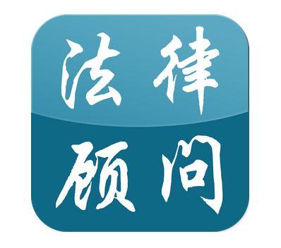 深圳小型企业法律顾问-专业的公司法律顾问服务