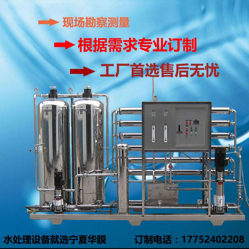 银川软化水设备--银川软化水设备哪家好--银川软化水设备厂商