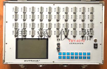 YBY-4010应变测试分析系统