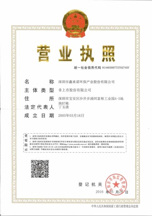 重庆市渝中区超声波碳氢清洗机厂家定制-鑫承诺