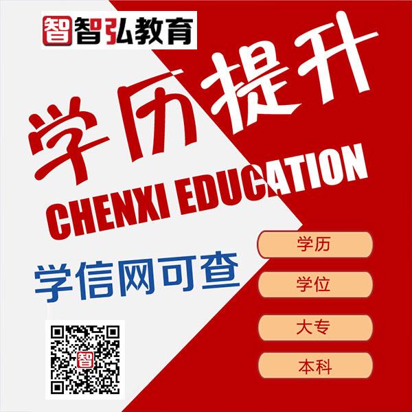 河南成人高考有什么专业-「智弘教育」