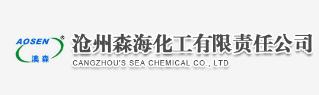 沧州市森海化工有限责任公司