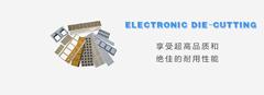 江苏电子模切-苏州耐用的电子模切批售