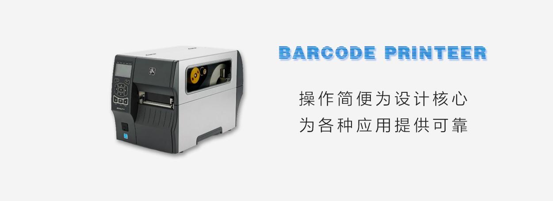 江苏条码打印机-苏州划算的条码打印机批售