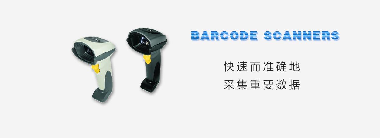 江苏扫描枪|江苏哪里可以买到质量好的扫描枪