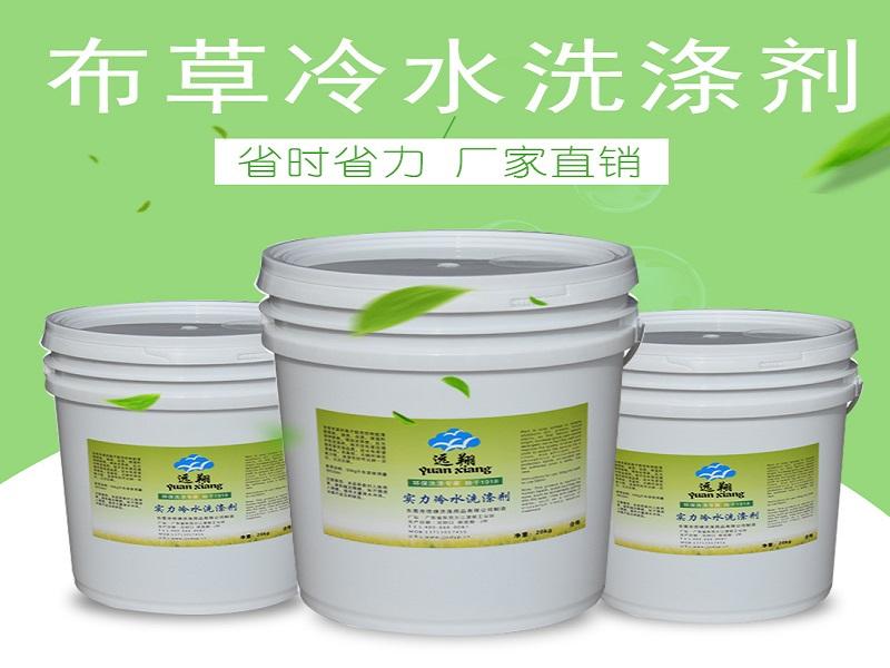 吉林去汙力強的冷水洗滌劑-宇創日化高性價布草冷水洗滌劑