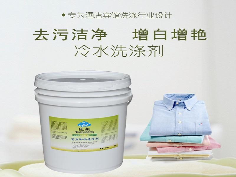 吉林冷水洗涤剂厂家直销-福建知名的布草冷水洗涤剂供应商