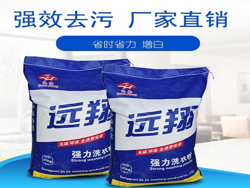吉林强力洗衣粉低价出售|厦门专业的强力洗衣粉供应