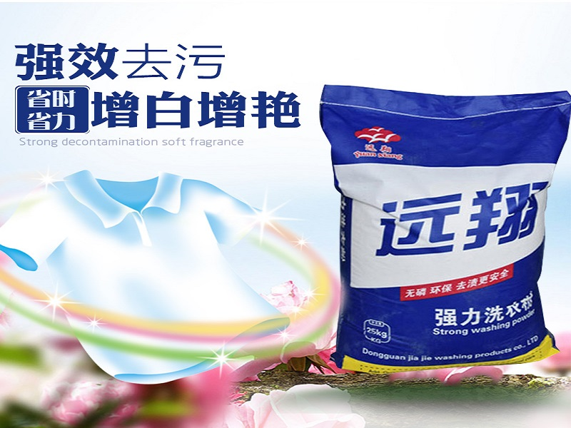 強力洗衣粉廠商出售|福建價格超值的強力洗衣粉品牌