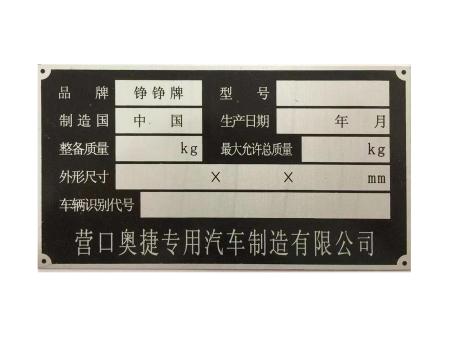 沈阳高性价比的铭牌供应_齐齐哈尔铭牌批发