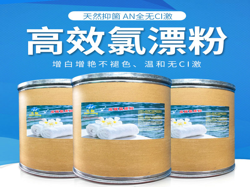 北京氯漂粉厂家直销-价格超值的高效氯漂粉推荐