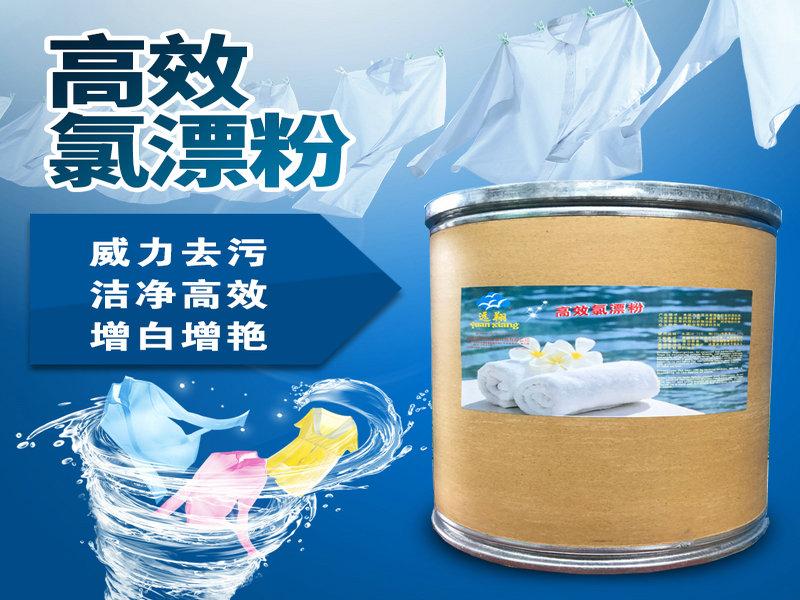 中國氯漂粉廠家直銷_有品質的高效氯漂粉供應商
