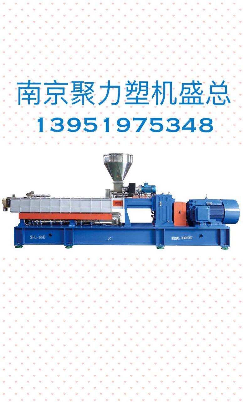 香港双螺杆挤出机-南京聚力SHJ-25系列双螺杆挤出机提供商