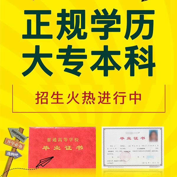 河南省成人高考招生网-「智弘教育」