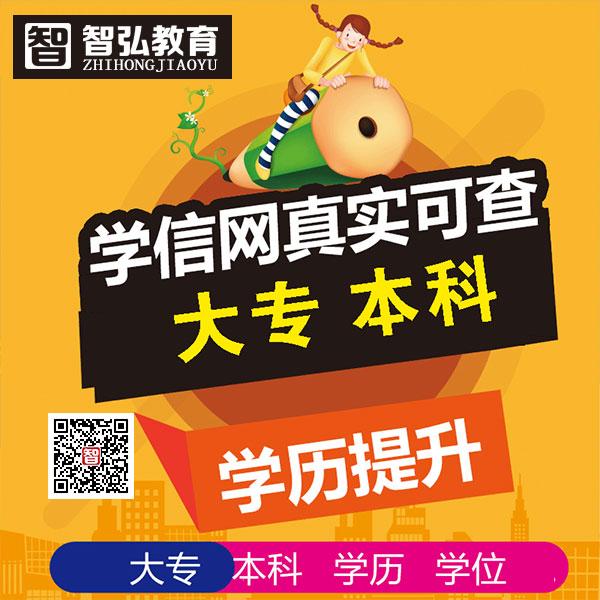 河南省成人高考报名官网-「智弘教育」