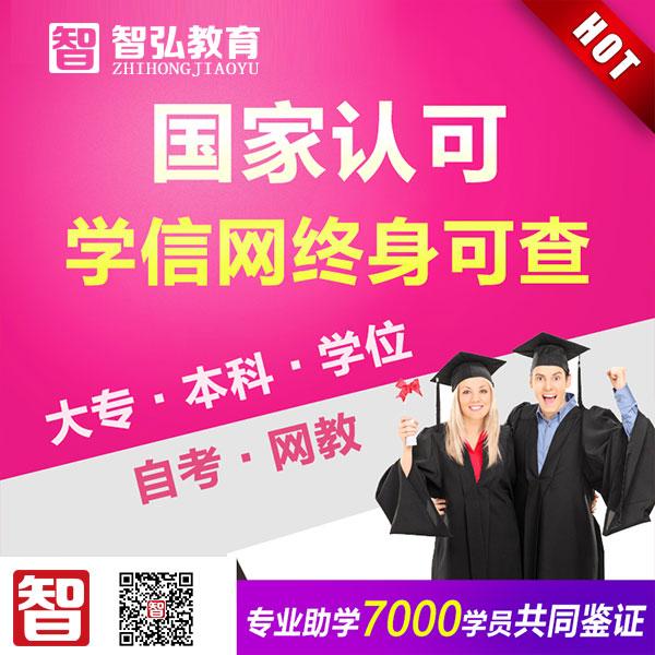 成人高考郑州有哪些大学