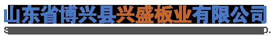 山东省博兴县兴盛板业有限公司