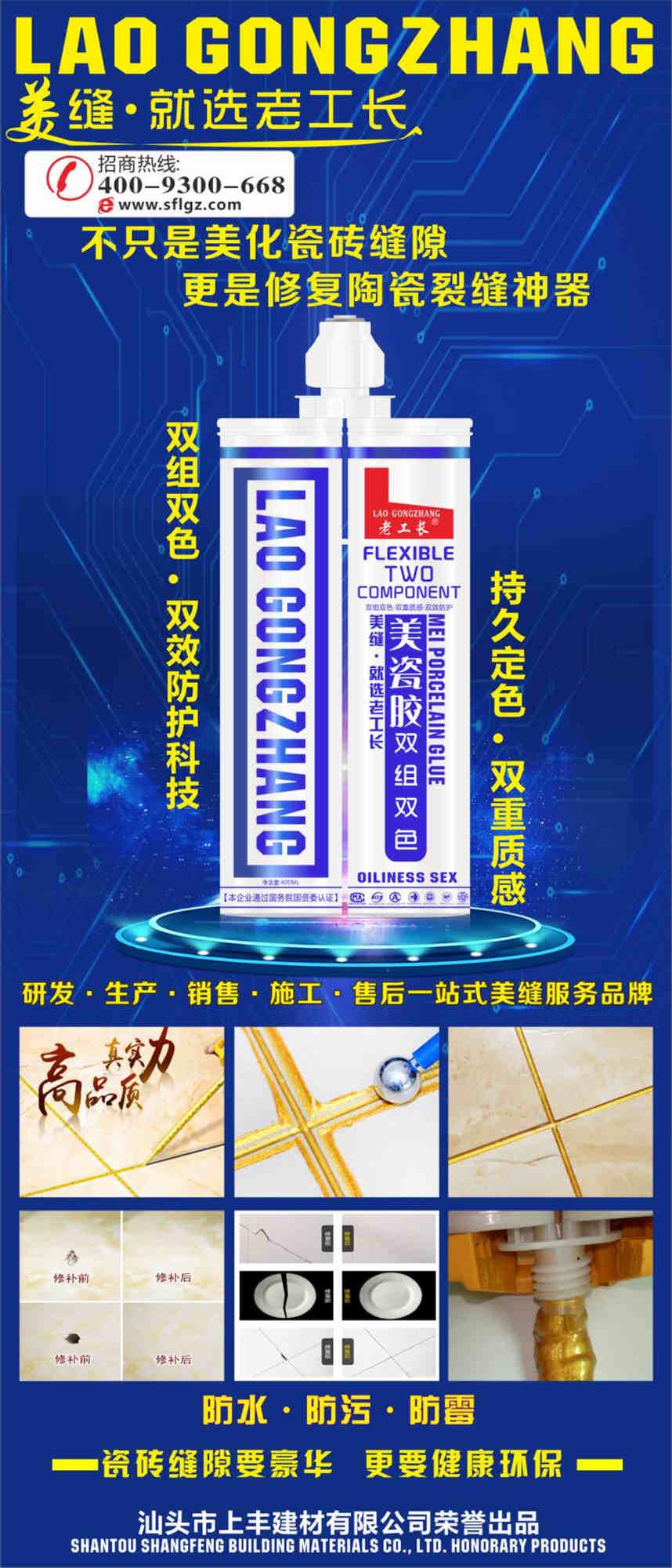 质量好的油性环氧美缝剂-广东知名的油性环氧美缝剂供应商