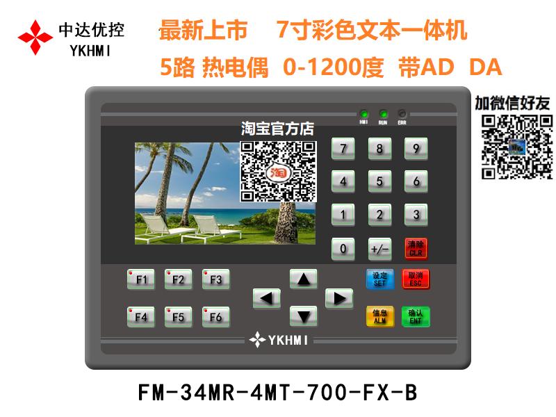 中達優控4.3寸彩色文本 單色文本PLC一體機 兼容三菱FX