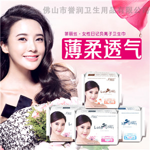 广东负离子卫生巾加工|广东哪里有供应优惠的负离子卫生巾