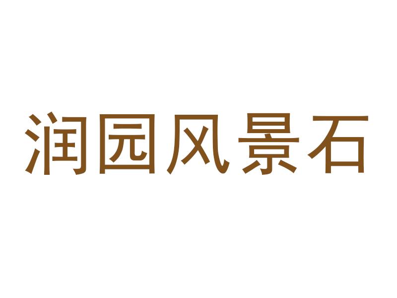 广德县新杭镇润园风景石设计服务部