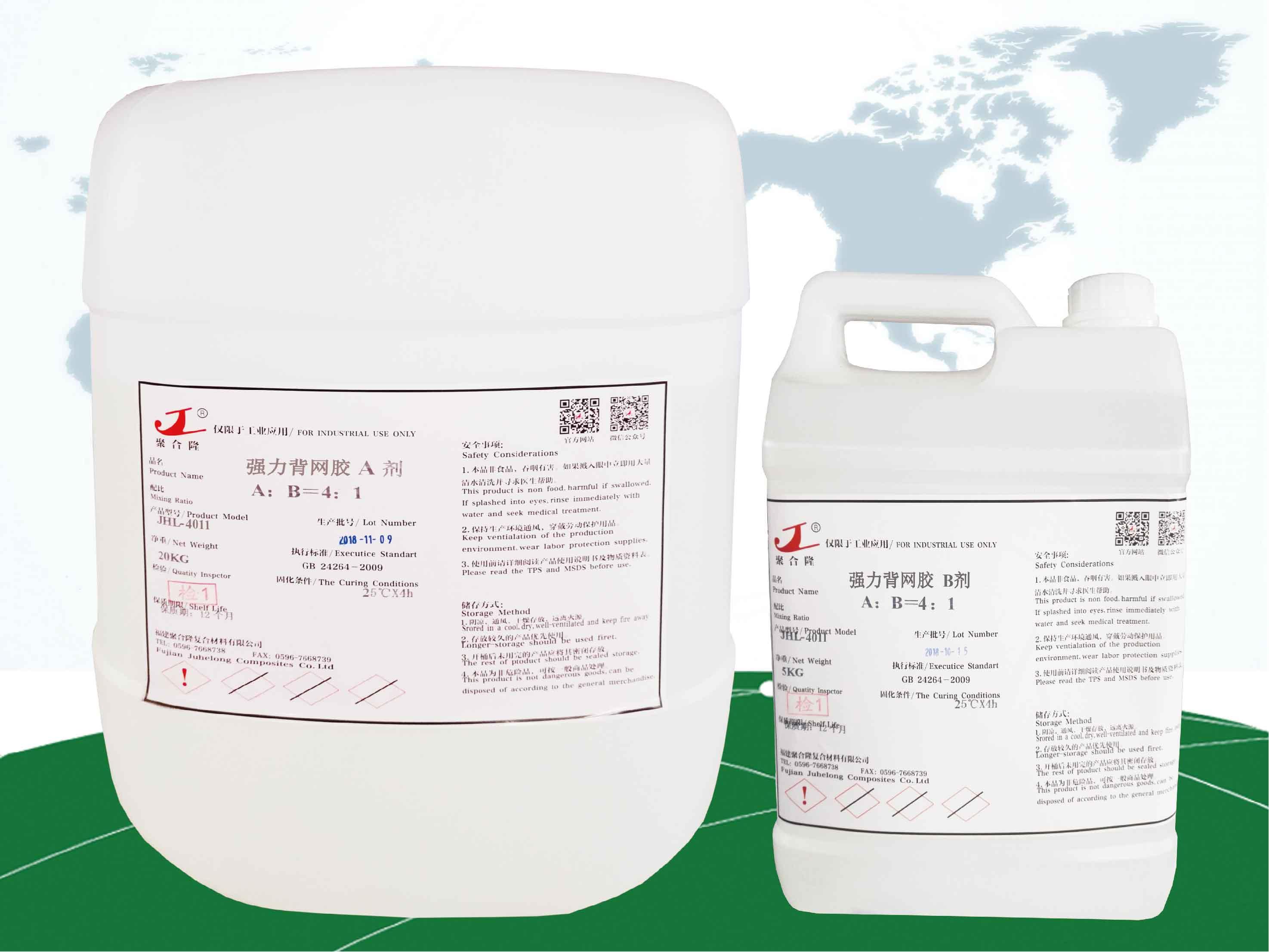 环氧树脂强力背网胶价格-品牌好的强力背网胶厂家