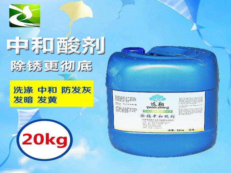 除锈中和酸供应商|哪里有卖品质好的除锈中和酸