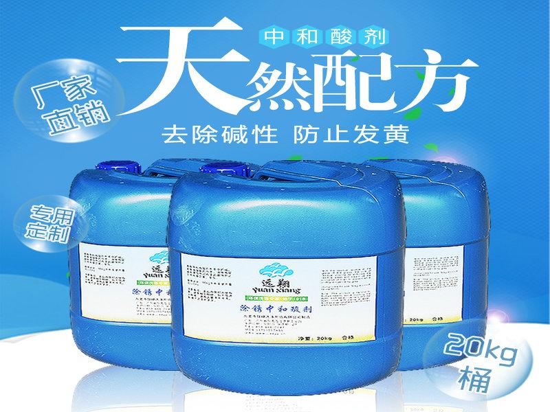 中和酸剂哪家有|有品质的除锈中和酸品牌推荐