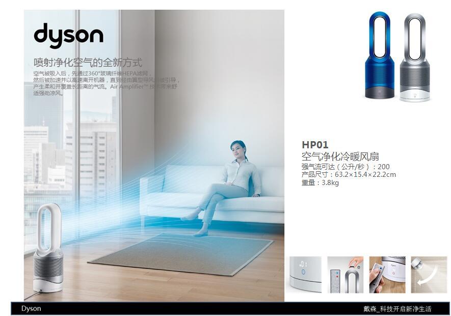 合肥戴森空气净化冷暖风扇批发团价/戴森品牌合肥分销商