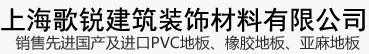 上海歌锐建筑装饰材料有限公司