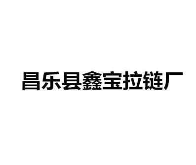 昌乐县鑫宝拉链厂