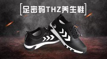 太赫兹能量鞋厂家_许昌太赫兹百昌公司的太赫兹能量鞋怎么样?