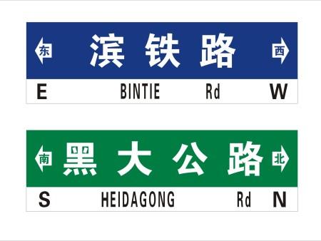 標牌供應_沈陽哪里買品質良好的標牌