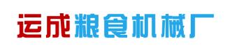 东港市运成粮食机械厂