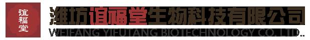 濰坊誼福堂生物科技有限公司