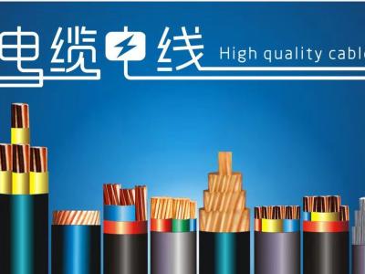 宁夏电线电缆销售-银川哪里有供应划算的宁夏电线电缆